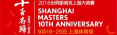 上海大师赛赛程