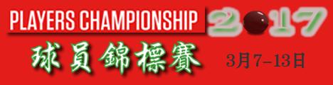 球员锦标赛历届冠军