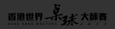 2017香港大师赛奖金分配